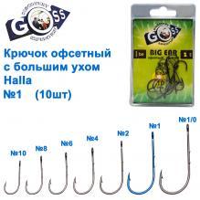 Крючок офсетный с большим ухом Halla HL-5360 №1 (10шт)