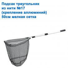 Подсак треугольник из нити №17 (крепления алюминий) 50см мелкая сетка