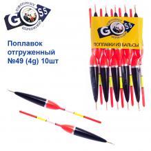 Поплавок отгруженный Goss №49 (4g) 10шт