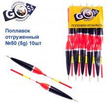 Поплавок отгруженный Goss №50 (5g) 10шт