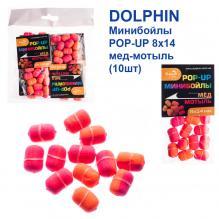 Минибойлы Dolphin POP-UP 8х14 мед-мотыль (10шт)