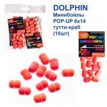 Минибойлы Dolphin POP-UP 8х14 тутти-краб (10шт)