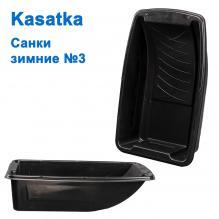 Санки зимние Kasatka-3