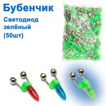 Бубенчик светодиод зеленый (50шт) *