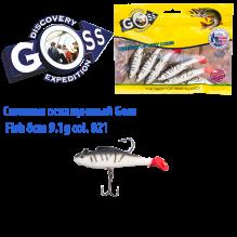 Силикон оснащенный Goss DWY рыба 8см 021 (5шт)
