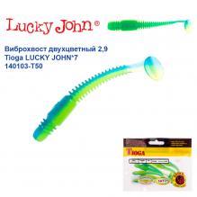 Виброхвост двухцветный 2,9 Tioga LUCKY JOHN*7 140103-T50