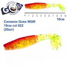 Силикон Goss WGR 10см col 622 (20шт)