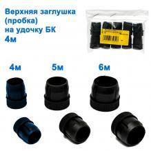 Верхняя заглушка (пробка) на удочку 4м БК