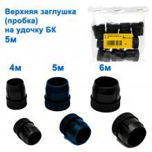 Верхняя заглушка (пробка) на удочку 5м БК