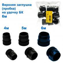 Верхняя заглушка (пробка) на удочку 6м БК