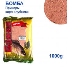 Прикорм Бомба карп-клубника 1кг