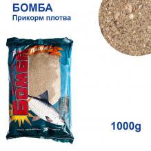 Прикорм Бомба плотва 1кг