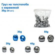 Груз на толстолоба с керамикой 30g (50шт) *