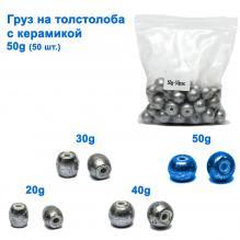 Груз на толстолоба с керамикой 50g (50шт) *