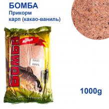 Прикорм Бомба карп (какао-ваниль) 1кг