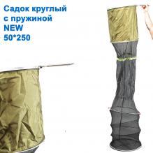Садок круглый с пружиной 50x250 NEW