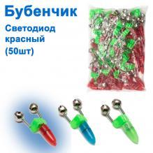 Бубенчик светодиод красный (50шт) *