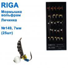 Мормышка вольф. Riga 111020 e личинка Н7.0мм (25шт) №149
