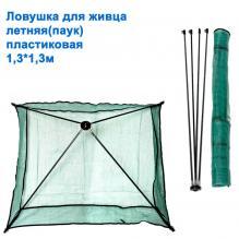 Ловушка для живца летняя (паук) пластиковая 1,3x1,3м *