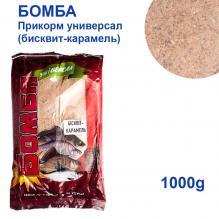 Прикорм Бомба универсал (бисквит-карамель) 1кг