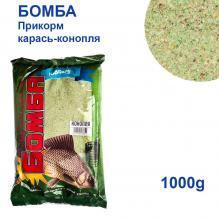 Прикорм Бомба карась-конопля 1кг
