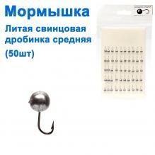 Мормышка литая свинцовая дробинка средняя (50шт)