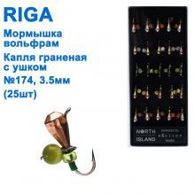 Мормышка вольф. Riga 117034 e капля граненая с ушком №174 3,5мм (25шт)