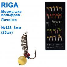 Мормышка вольф. Riga 111030 e личинка №128 H8мм (25шт)