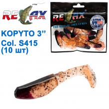 Силикон Relax Kopyto 3 col.S415 (10шт)