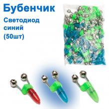 Бубенчик светодиод синий (50шт) *