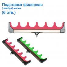 Подставка фидерная (швабра) малая 6отв. *