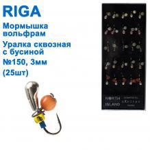 Мормышка вольф. Riga 106030 e уралка сквозная с бусиной №150 3мм (25шт)