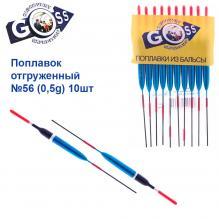 Поплавок отгруженный Goss №56 (0,5g) 10шт