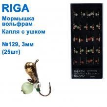 Мормышка вольф. Riga 116030 e капля с ушком №129 3мм (25шт)