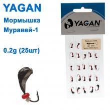 Мормышка Yagan Муравей-1 0,2g (25шт)