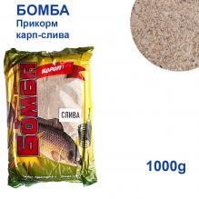 Прикорм Бомба карп-слива 1кг