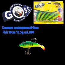 Силикон оснащенный Goss DWY рыба 10см 009 (5шт)