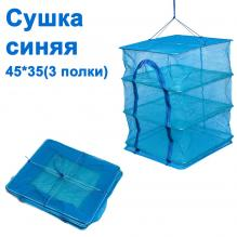Сушка синяя 45x45 (3 полки)