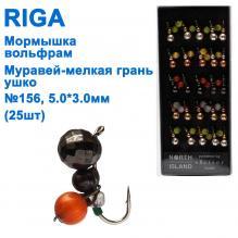 Мормышка вольф. Riga 134053 e муравей-мелкая грань/ушко 5,0*3,0мм (25шт) №156