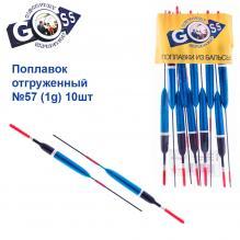 Поплавок отгруженный Goss №57 (1g) 10шт