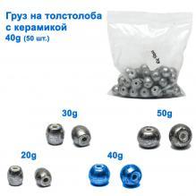Груз на толстолоба с керамикой 40g (50шт) *