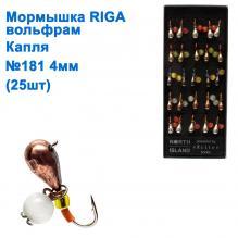 Мормышка вольф. Riga 116040 e капля №181 4мм (25шт)
