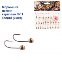 Мормышка летняя карповая №11 золото (30шт)