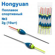 Поплавок спортивный Hongyuan 2g №3 (10шт)