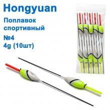Поплавок спортивный Hongyuan 4g №4 (10шт)