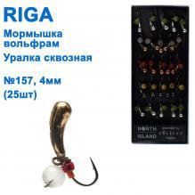 Мормышка вольф. Riga 107040 e уралка сквозная №157 4мм (25шт)