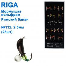Мормышка вольф. Riga 125025 e рижский банан №132 2,5мм (25шт)