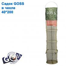 Садок Goss 40x200 в чехле*
