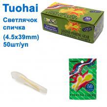 Светлячок спичка Tuohai 4,5х39mm *