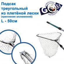 Подсак треугольник из плетеной лески (крепления алюминий) LS- 50см ..// *